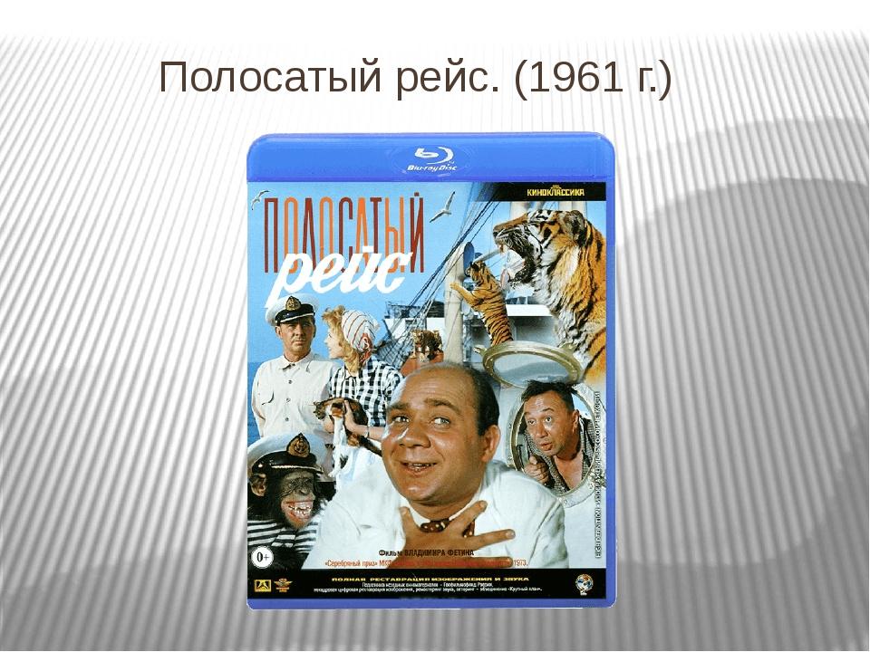 Полосатый рейс. (1961 г.)