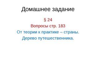 Домашнее задание § 24 Вопросы стр. 183 От теории к практике – страны. Дерево