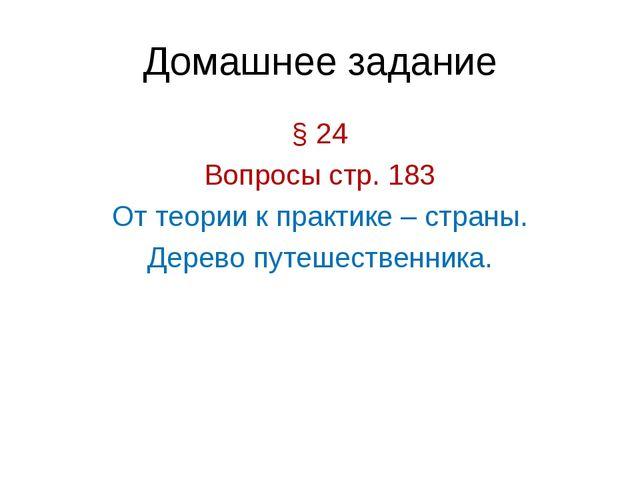 Домашнее задание § 24 Вопросы стр. 183 От теории к практике – страны. Дерево...