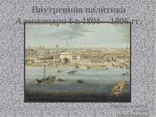 Внутренняя политика Александра I в 1801 – 1806 гг. Разработала учитель истори