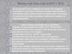 Император Александр I (1801 – 1825) На основании текста учебника (§1, пункт «