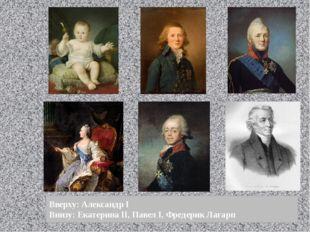 Вверху: Александр I Внизу: Екатерина II, Павел I, Фредерик Лагарп