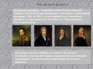 Негласный комитет Негласный комитет – неофициальный государственный совещател