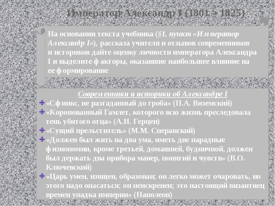 Император Александр I (1801 – 1825) На основании текста учебника (§1, пункт «...