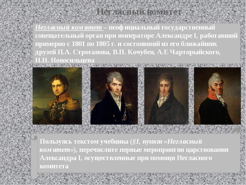Негласный комитет Негласный комитет – неофициальный государственный совещател...