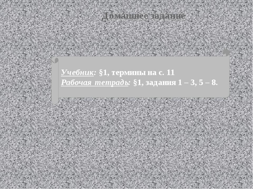 Домашнее задание Учебник: §1, термины на с. 11 Рабочая тетрадь: §1, задания 1...