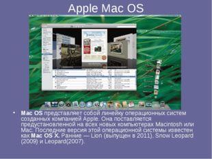 Apple Mac OS Mac OSпредставляет собой линейку операционных систем созданных