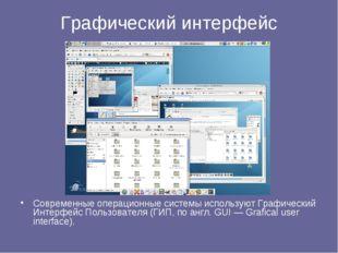Графический интерфейс Современные операционные системы используют Графический