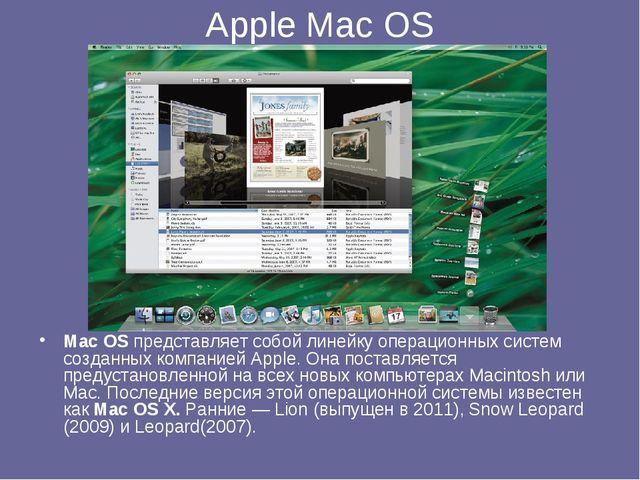 Apple Mac OS Mac OSпредставляет собой линейку операционных систем созданных...