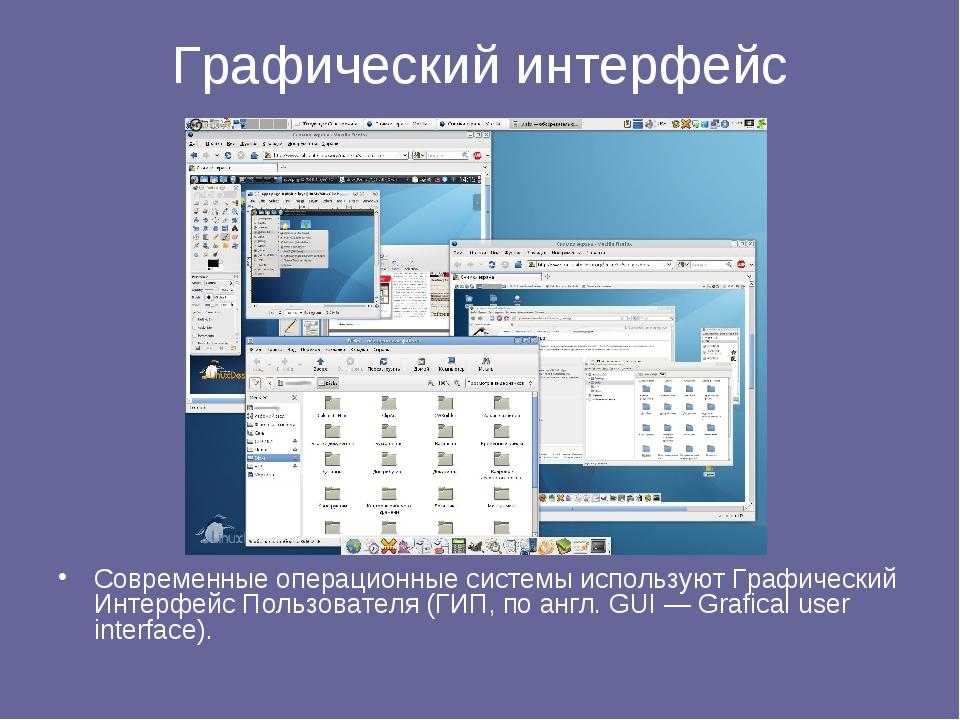 Графический интерфейс Современные операционные системы используют Графический...