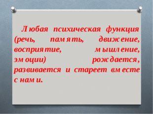 Любая психическая функция (речь, память, движение, восприятие, мышление, эмоц