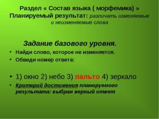 Раздел « Состав языка ( морфемика) » Планируемый результат: различать изменяе