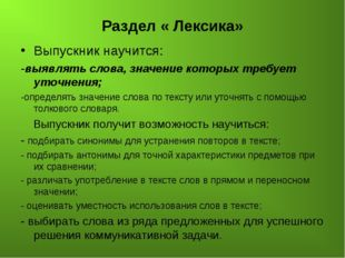 Раздел « Лексика» Выпускник научится: -выявлять слова, значение которых требу