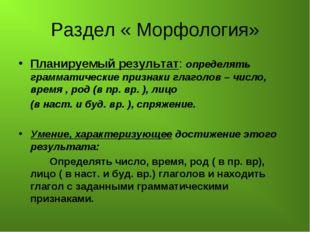 Раздел « Морфология» Планируемый результат: определять грамматические признак