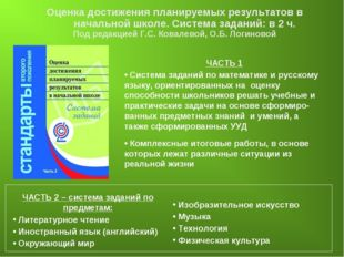 ЧАСТЬ 1 Система заданий по математике и русскому языку, ориентированных на оц