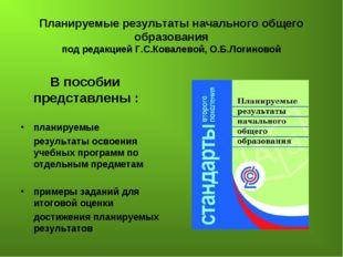 Планируемые результаты начального общего образования под редакцией Г.С.Ковале
