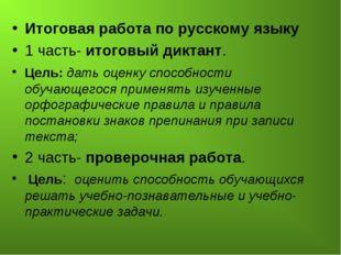 Итоговая работа по русскому языку 1 часть- итоговый диктант. Цель: дать оценк