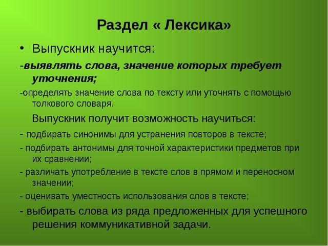 Раздел « Лексика» Выпускник научится: -выявлять слова, значение которых требу...