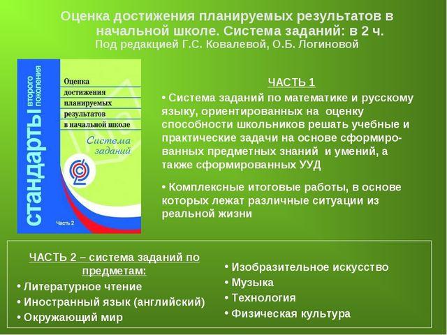 ЧАСТЬ 1 Система заданий по математике и русскому языку, ориентированных на оц...