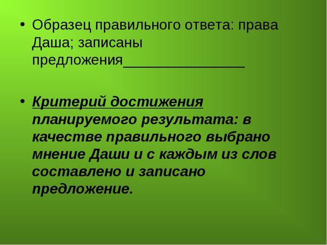 Образец правильного ответа: права Даша; записаны предложения_______________ К...