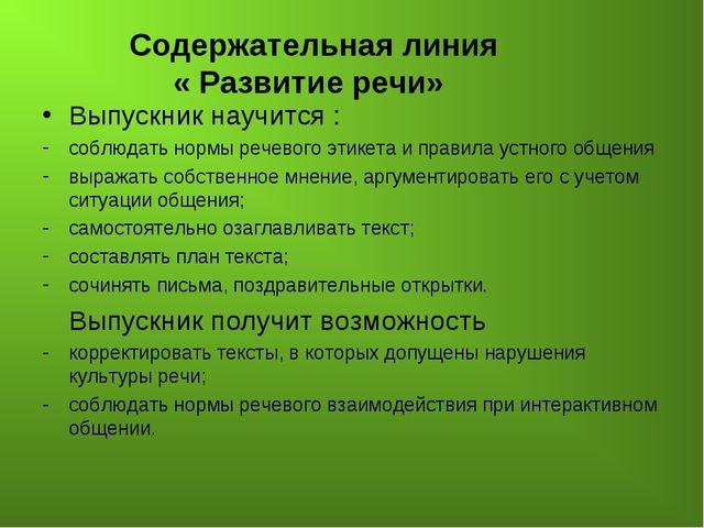 Содержательная линия « Развитие речи» Выпускник научится : соблюдать нормы р...