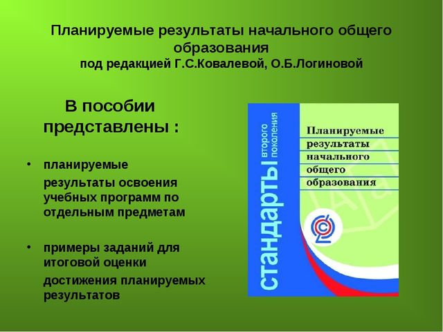 Планируемые результаты начального общего образования под редакцией Г.С.Ковале...