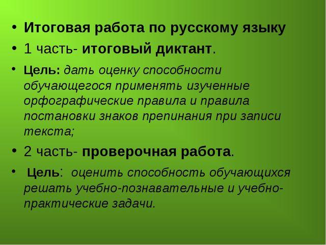 Итоговая работа по русскому языку 1 часть- итоговый диктант. Цель: дать оценк...