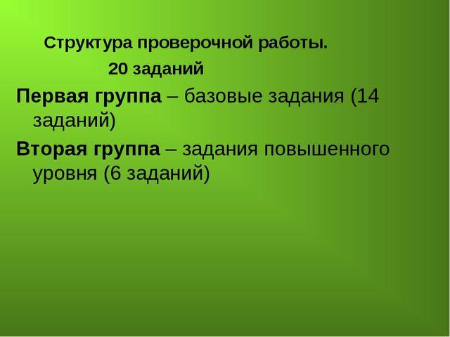 Структура проверочной работы. 20 заданий Первая группа – базовые задания (14...