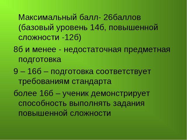Максимальный балл- 26баллов (базовый уровень 14б, повышенной сложности -12б)...