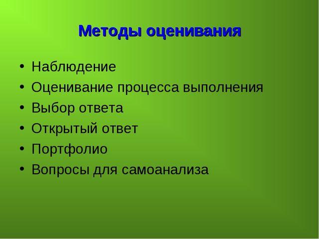 Методы оценивания Наблюдение Оценивание процесса выполнения Выбор ответа Откр...