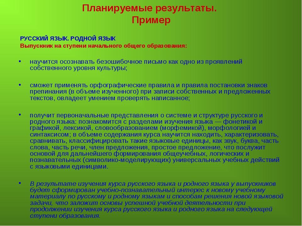 Планируемые результаты. Пример РУССКИЙ ЯЗЫК. РОДНОЙ ЯЗЫК Выпускник на ступени...
