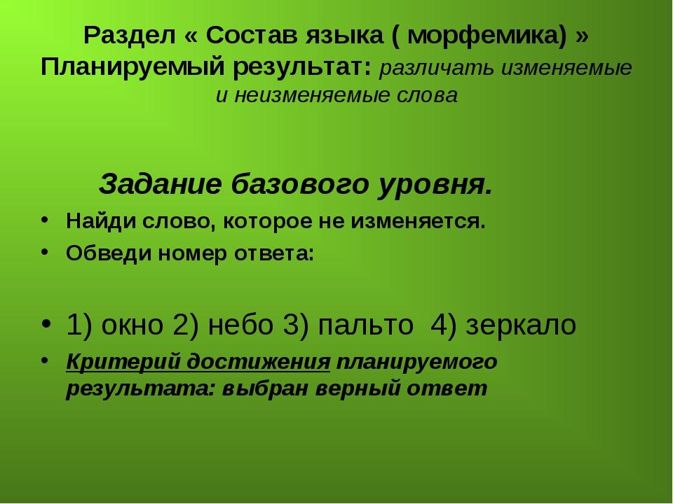 Раздел « Состав языка ( морфемика) » Планируемый результат: различать изменяе...