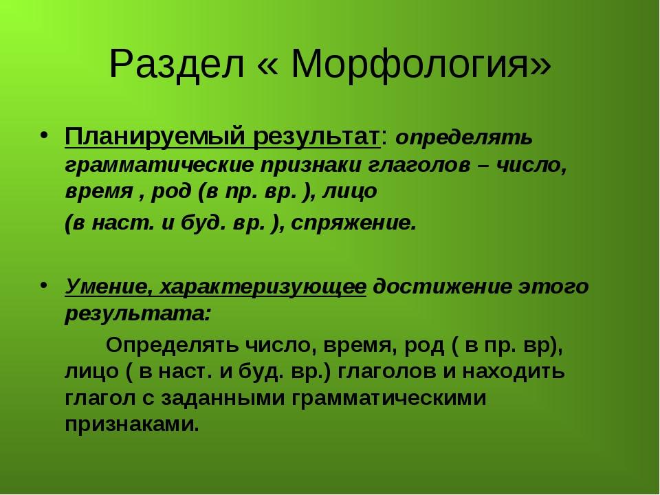 Раздел « Морфология» Планируемый результат: определять грамматические признак...