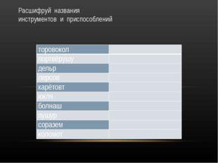 Расшифруй названия инструментов и приспособлений торовокол  портвёрушу  дел