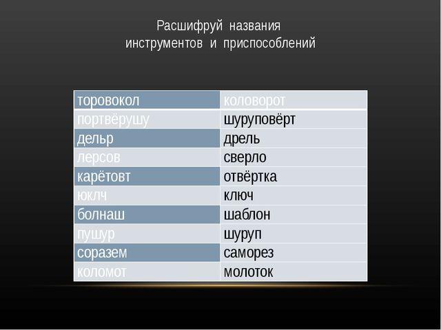 Расшифруй названия инструментов и приспособлений торовокол коловорот портвёру...