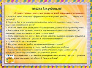 Анкета для родителей «Художественно-творческое развитие детей дошкольного во