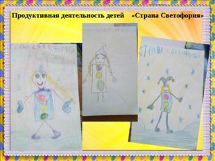 Продуктивная деятельность детей «Страна Светофория»