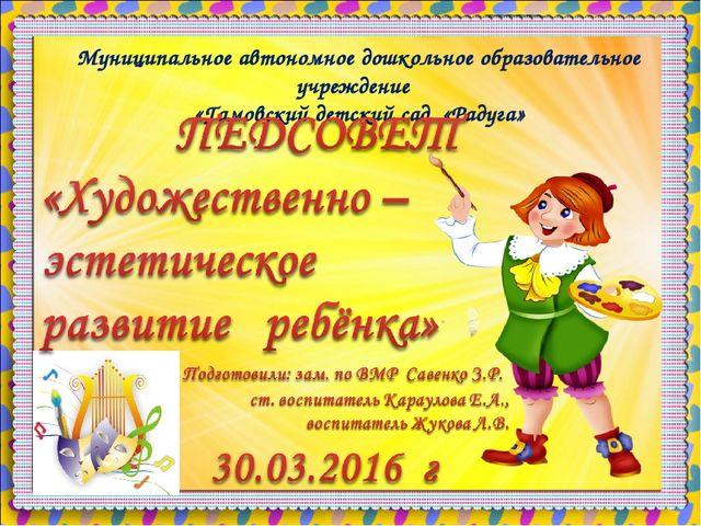 Муниципальное автономное дошкольное образовательное учреждение «Гамовский дет...