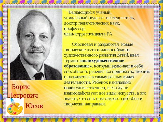 Борис Петрович Юсов Выдающийся ученый, уникальный педагог- исследователь, д...
