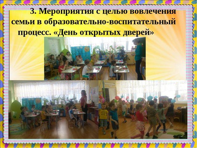 3. Мероприятия с целью вовлечения семьи в образовательно-воспитательный проц...