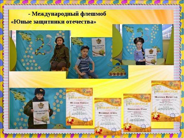 - Международный флешмоб «Юные защитники отечества»
