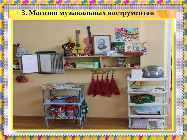 3. Магазин музыкальных инструментов