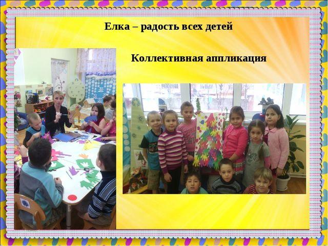 Елка – радость всех детей Коллективная аппликация