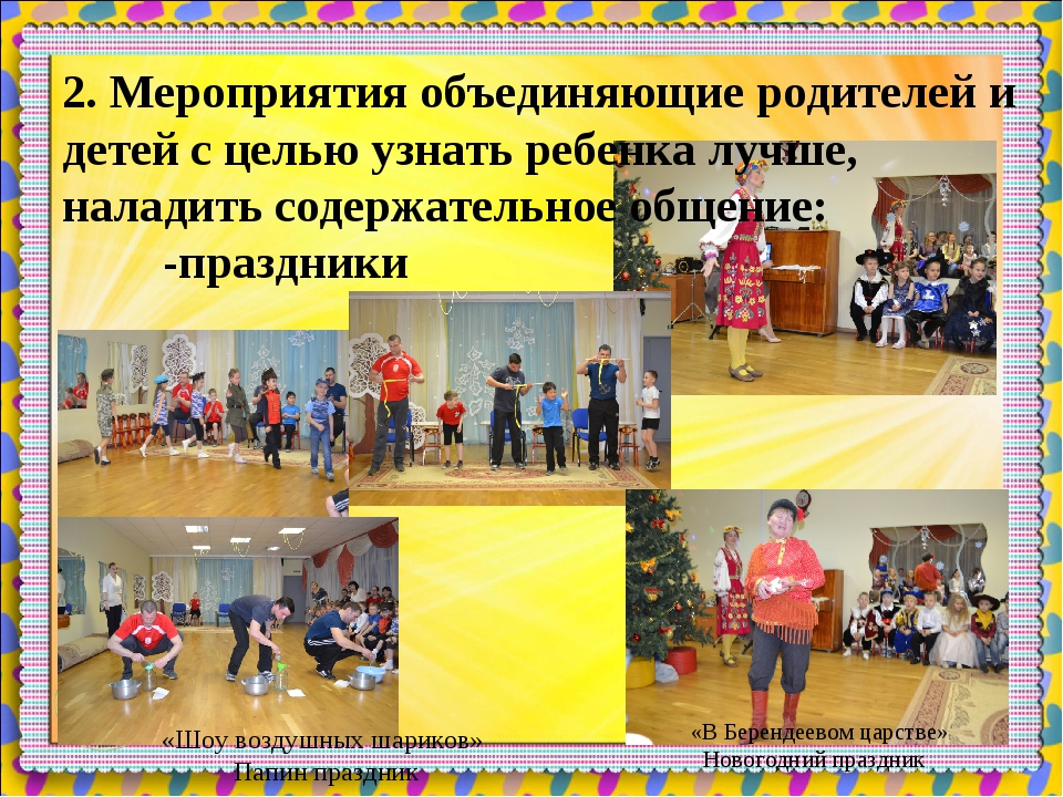 2. Мероприятия объединяющие родителей и детей с целью узнать ребенка лучше, н...