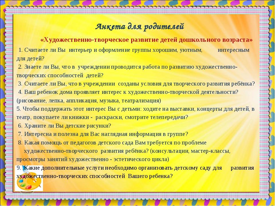 Анкета для родителей «Художественно-творческое развитие детей дошкольного во...