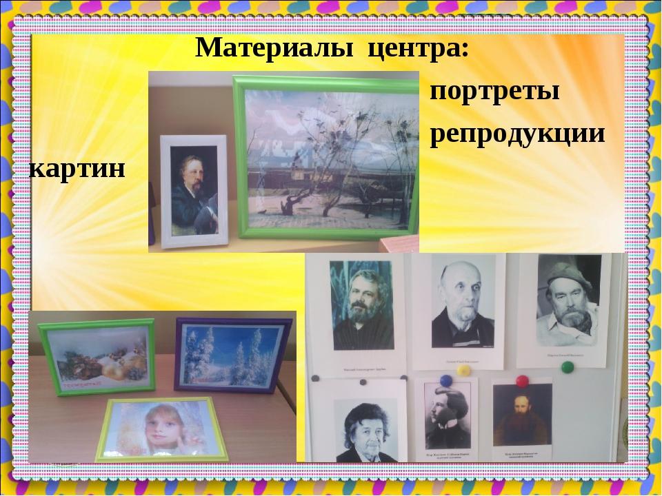 Материалы центра:  портреты  репродукции картин