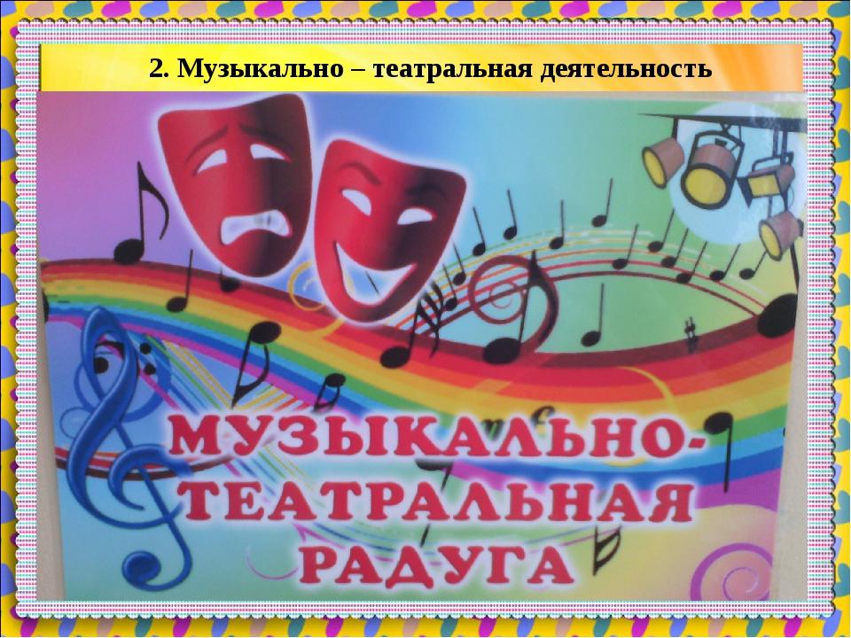 2. Музыкально – театральная деятельность