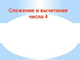 Сложение и вычитание числа 4