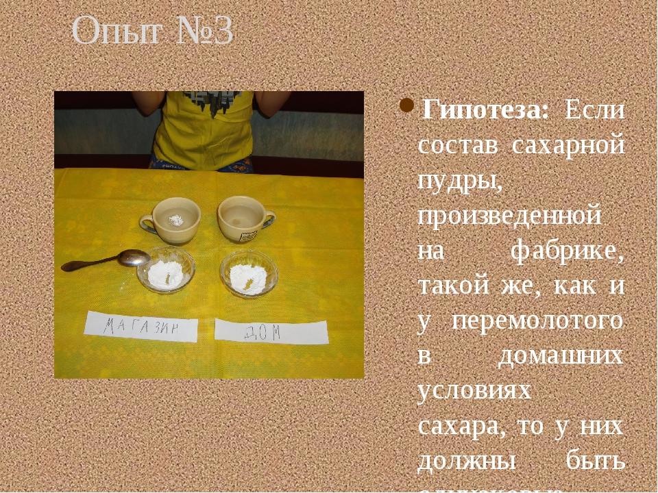 Гипотеза: Если состав сахарной пудры, произведенной на фабрике, такой же, ка...