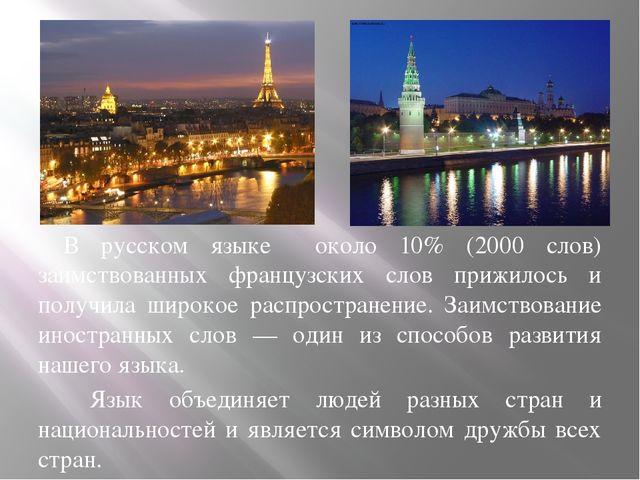 В русском языке около 10% (2000 слов) заимствованных французских слов прижил...